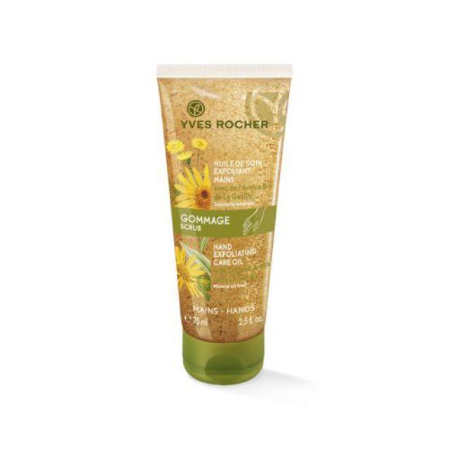 תמונת מוצר - N שמן פילינג לעור הידיים מסדרת Soin Veg Corp Mains - מחיר המוצר 39.0000 ש״ח